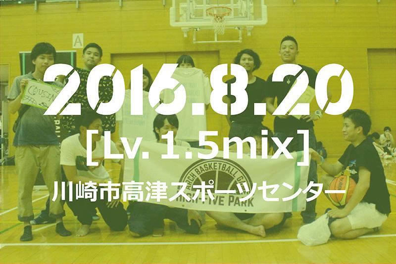 AHP_結果photo_Lv1.5_2_2016820_takatsu