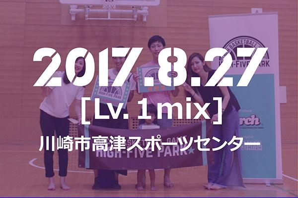 AHP_20170827_takatsu